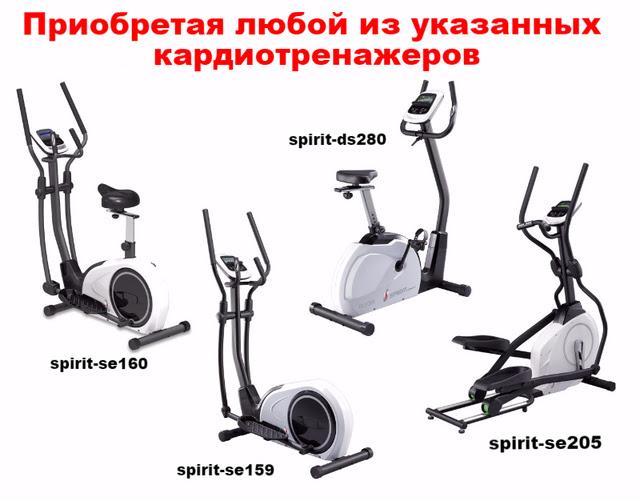 При покупке кардиотренажеров SPIRIT - нагрудный датчик измерения пульса в подарок!!!